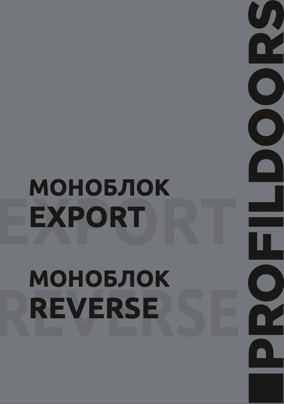 моноблок export
